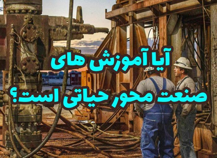 آموزش مهندسی نفت