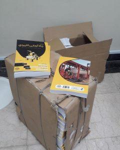 کتاب چاه آزمایی صادق سلمانی